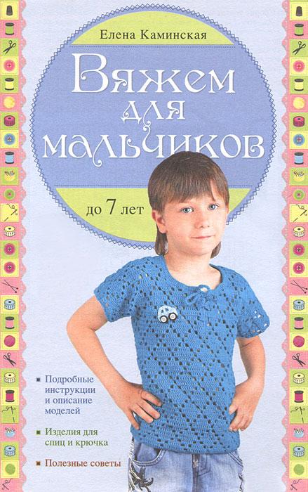 Вяжем для мальчиков до 7 лет. Елена Каминская