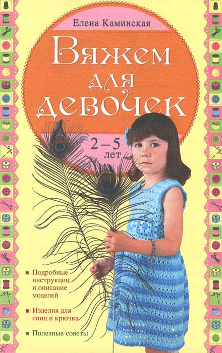 Вяжем для девочек 2-5 лет. Елена Каминская