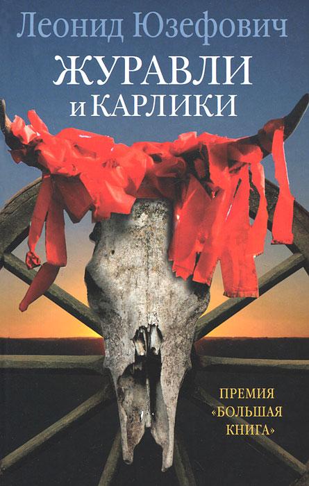 Леонид Юзефович. Журавли и карлики