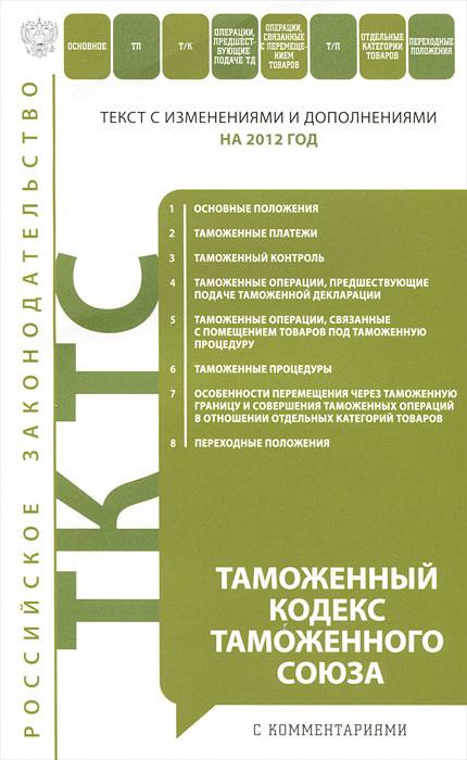 Таможенный кодекс Таможенного союза. М. А. Шитова