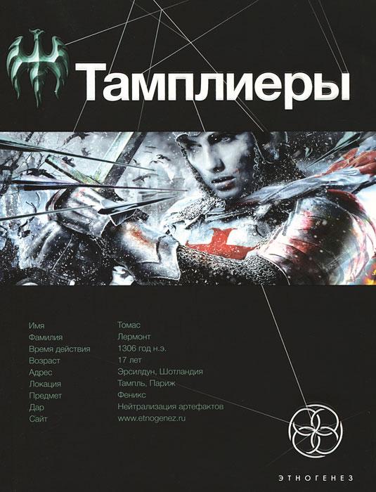Тамплиеры. Книга 1. Рыцарь Феникса. Сазонов Юрий
