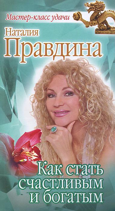 Наталия Правдина. Как стать счастливым и богатым