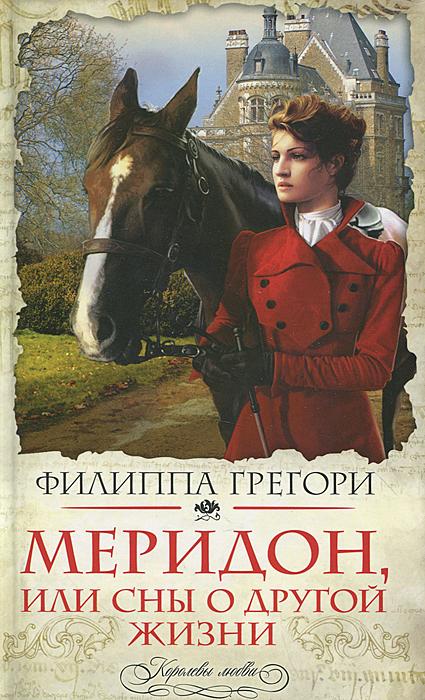 Меридон, или Сны о другой жизни. Филиппа Грегори