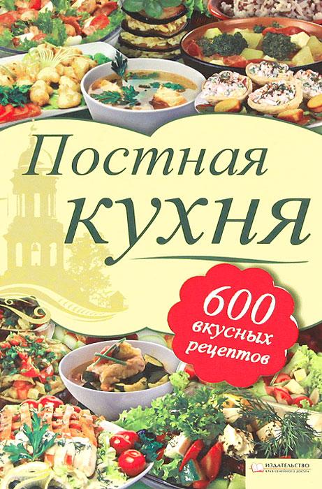 Постная кухня. 600 рецептов для тех, кто держит пост
