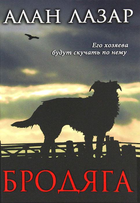 Бродяга / Лазар А.
