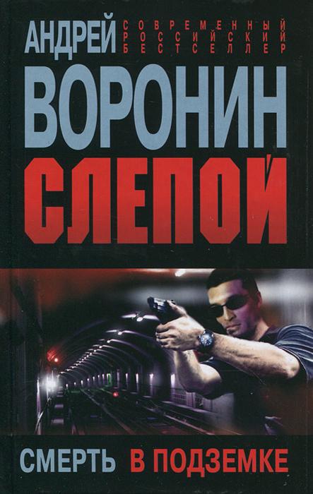 Слепой. Смерть в подземке. Андрей Воронин