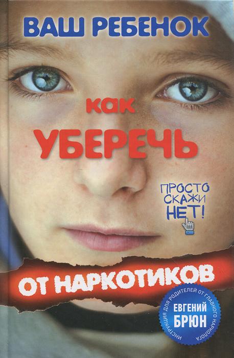Ваш ребенок. Как уберечь от наркотиков12296407Девяностые годы прошлого века запомнились многим. Кому-то они принесли богатство, кому-то бедность. Но все оказались равноправными перед общей напастью - захлестнувшей страны СНГ наркоманией. В этой книге, изданной под редакцией главного нарколога России о своей беде, болезни сына, рассказывает отец молодого человека, который много лет пытается побороть пагубную привычку. Каждое слово - боль и правда. И бесценный опыт, необходимый всем, кто хочет удержать своего ребенка от катастрофы. Сохраните жизнь и здоровье своих детей!