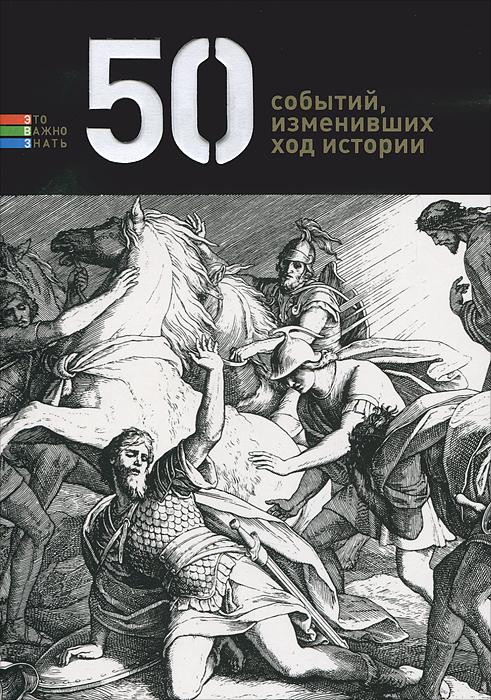 50 событий, изменивших ход истории. Елена Андрианова