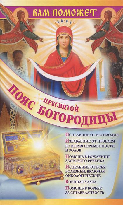 Вам поможет Пояс Пресвятой Богородицы. Надежда Зарина