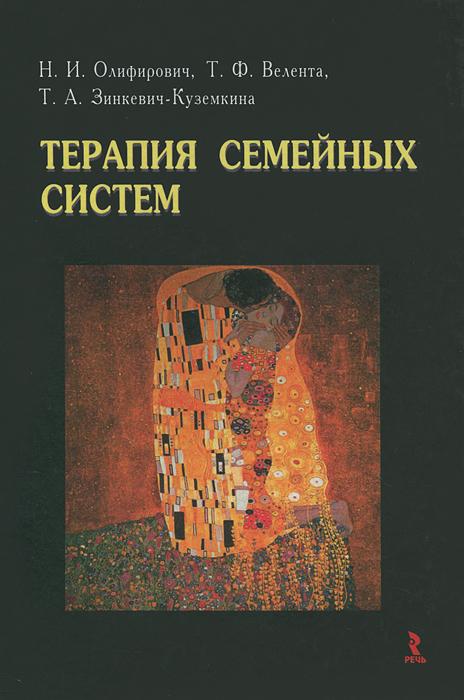 Терапия семейных систем. Н. И. Олифирович, Т. Ф. Велента, Т. А. Зинкевич-Куземкина