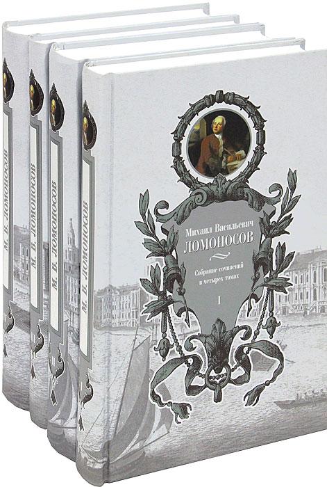 М. В. Ломоносов. Собрание сочинений в 4 томах (комплект). М. В. Ломоносов