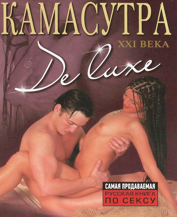 Камасутра De Luxe (новое оформление)