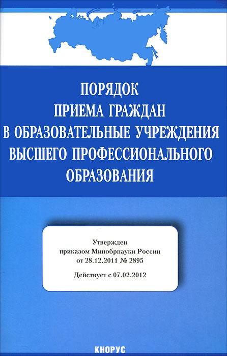 Порядок приема граждан в образовательные учреждения высшего профессионального образования