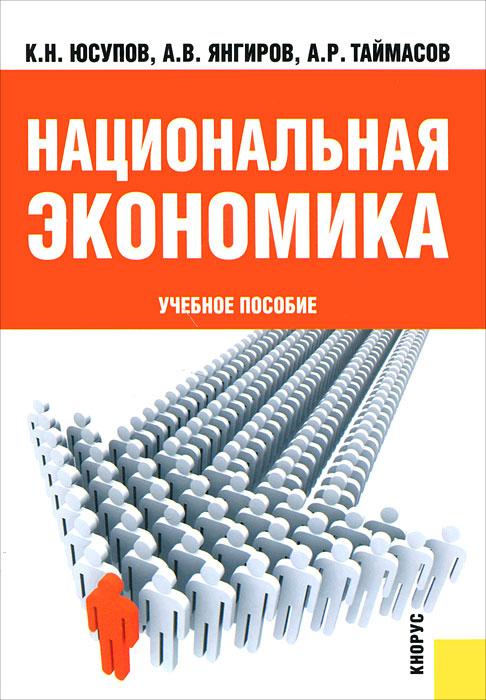 Национальная экономика. Юсупов К.Н., Янгиров А.В., Таймасов А.Р.