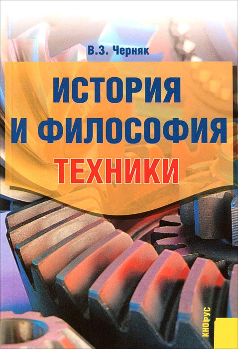 История и философия техники. Черняк В.З.