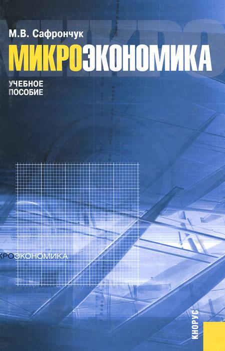 Микроэкономика. Сафрончук М.В.