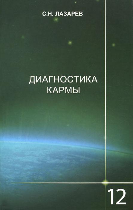 Диагностика кармы. Книга 12. Жизнь, как взмах крыльев бабочки. С. Н. Лазарев