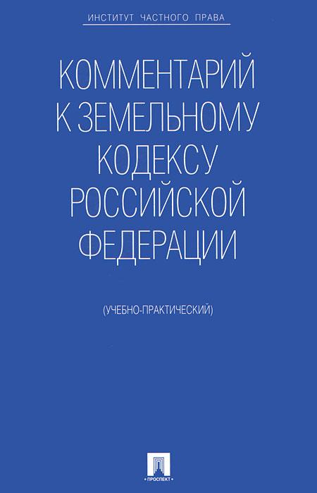 Комментарий к Земельному кодексу Российской Федерации. Д. В. Жернаков, Е. К. Крылова, А. А. Олькова, О. В. Шихалева