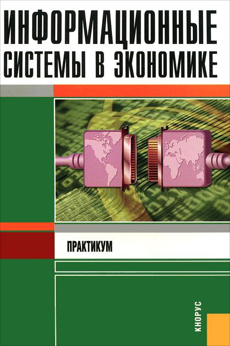Информационные системы в экономике. Практикум