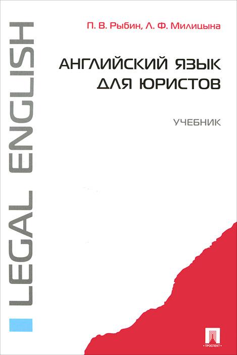 Английский язык для юристов. П. В. Рыбин, Л. Ф. Милицына