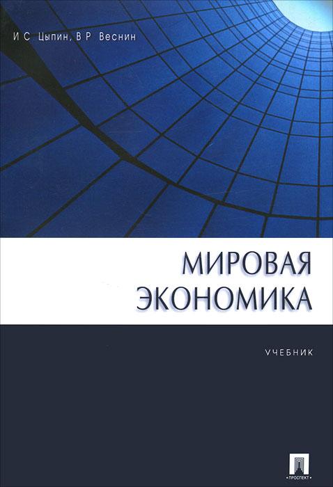 Мировая экономика. И. С. Цыпин, В. Р. Веснин