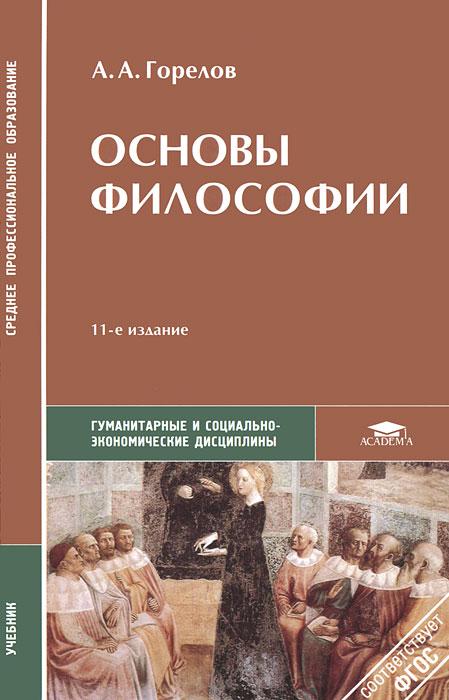 Основы философии. А. А. Горелов