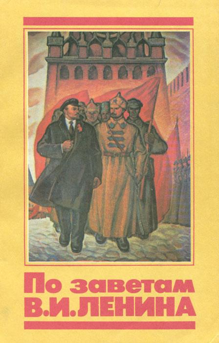 Отзывы о книге По заветам В. И. Ленина