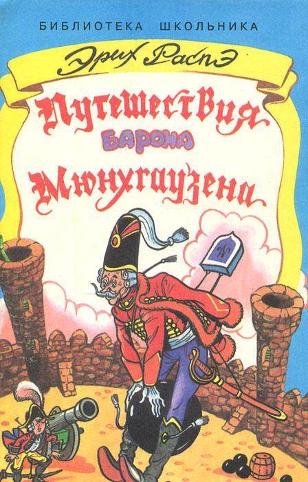 Путешествия барона Мюнхгаузена12296407Кто не знает знаменитого путешественника барона Мюнхгаузена? Кого не увлекал он своими рассказами в тот сказочный мир, где на каждом шагу совершаются самые невероятные приключения? Но оказывается, герой этих исключительных историй барон Карл Фридрих Иероним Мюнхгаузен жил на самом деле и принадлежал к старинному немецкому дворянскому роду. Он был военным, служил в русской армии, а вернувшись на родину, прославился как хитроумный рассказчик. Неизвестно, сам ли он записывал свои рассказы или кто-то другой, но в 1781 году некоторые из них были напечатаны. А 1875 году немецкий писатель Э.Распэ обработал и издал их. Слава знаменитого барона стала так велика, что многие начали пересказывать его истории на свой лад, но автором книги принято считать Э.Распэ. Настоящая книга включает те истории, которые барон сам рассказывал в дружеском кругу.