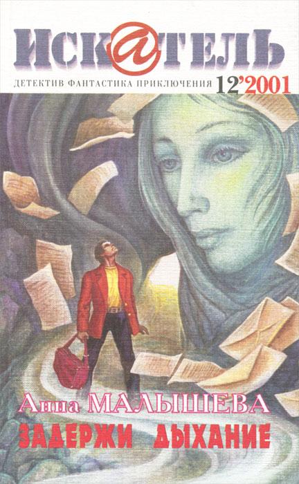 Искатель, №12 (275), 2001