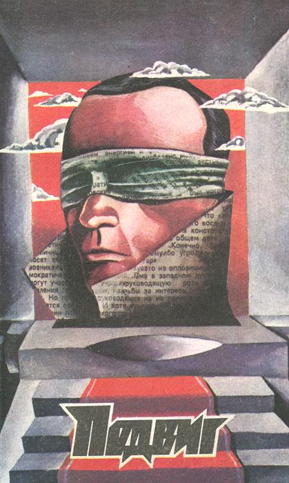 Подвиг, № 6, 1991