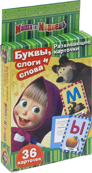 Маша и Медведь. Буквы, слоги и слова (набор из 36 карточек).