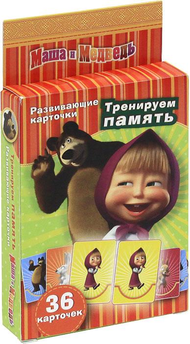 Маша и Медведь. Тренируем память (набор из 36 карточек).