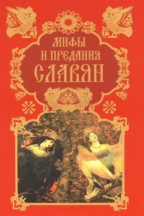 Мифы и предания славян. Артемов В.