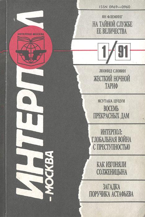 Интерпол-Москва, №1, 1991