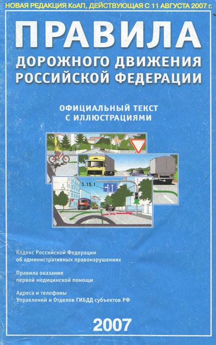 Правила дорожного жвижения Российской Федерации