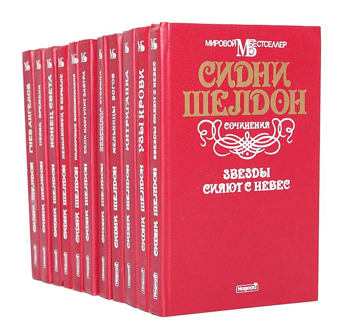 Сидни Шелдон. Сочинения (комплект из 11 книг)