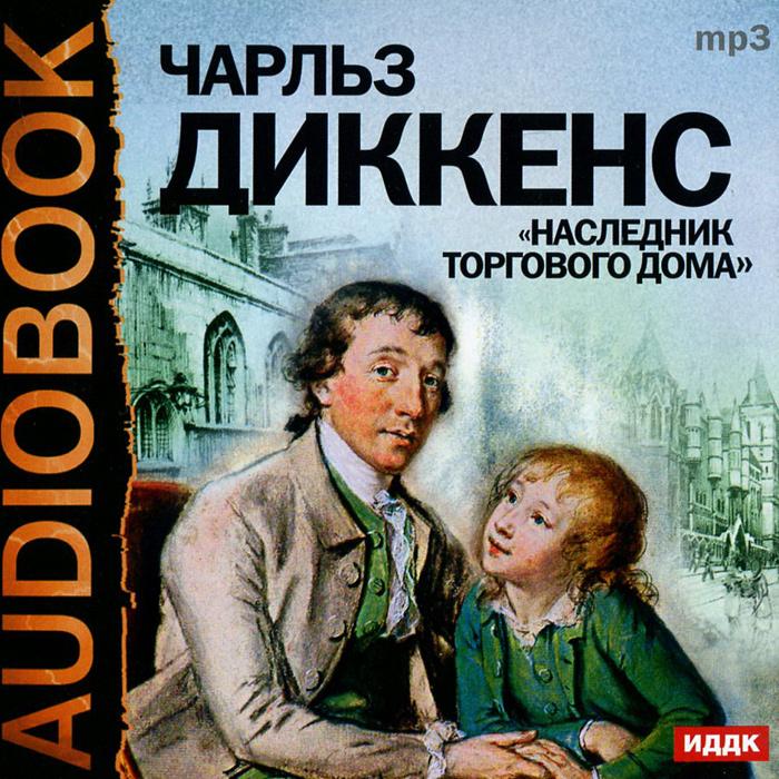 Наследник торгового дома (аудиокнига MP3)