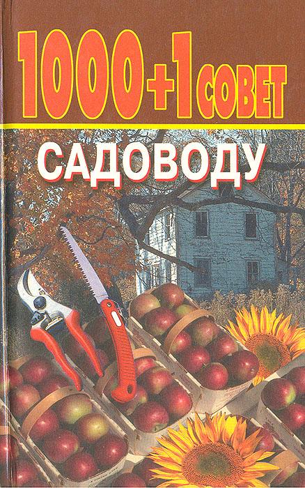 1000+1 совет садоводу