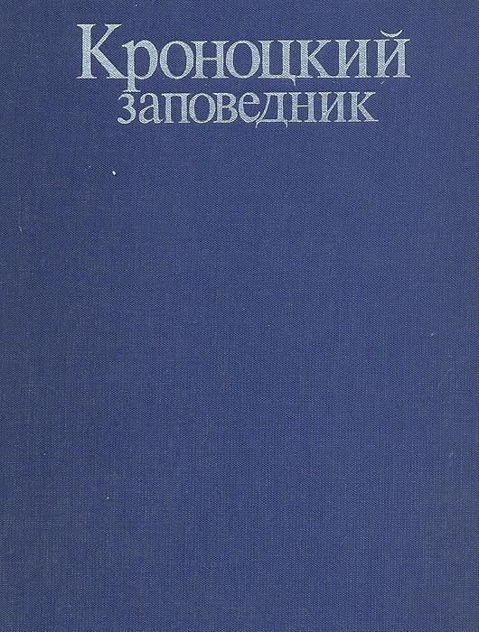 Кроноцкий заповедник