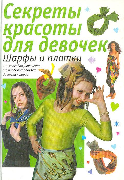 Шарфы и платки12296407В книге представлено множество способов украшения шарфами и платками - от налобной повязки до платья парео: - платки и шарфы как эффектные топы или купальники; - платки и шарфы, повязанные на голову - в виде жгута или тюрбана; - платки и шарфы, повязанные на шею - в форме банта или галстука; - супермодные парео - как юбки, шаровары или платья.