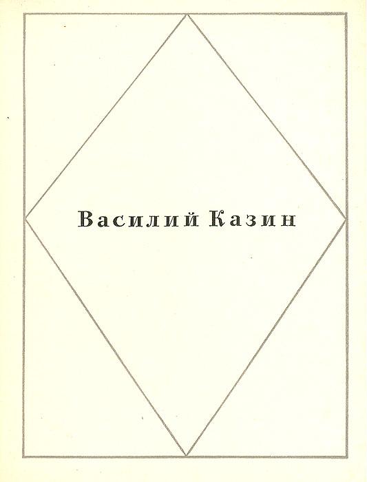 Василий Казин. Стихотворения