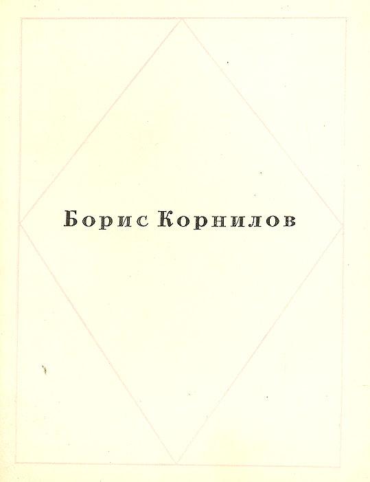 Борис Корнилов. Стихотворения