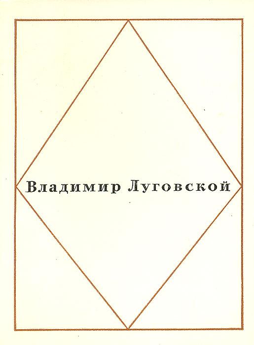 Владимир Луговской. Стихотворения