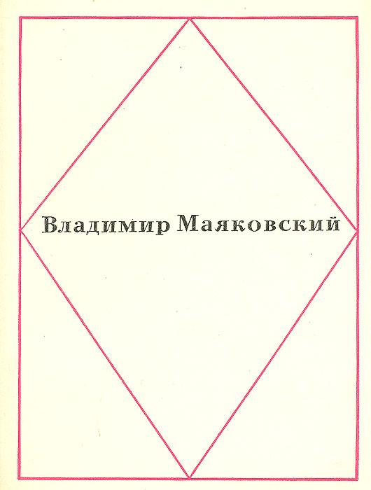 Владимир Маяковский. Стихи