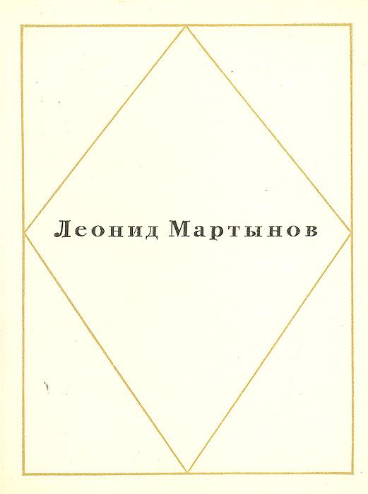 Леонидов Мартынов. Стихотворения