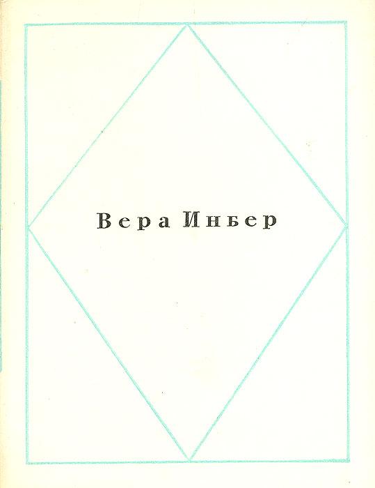Вера Инбер. Стихи