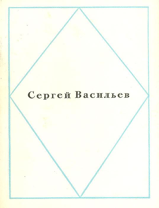Сергей Васильев. Стихи