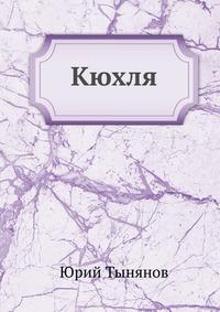 Книга Кюхля