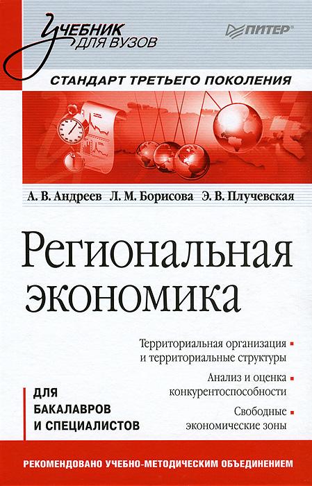 Экономика скачать pdf