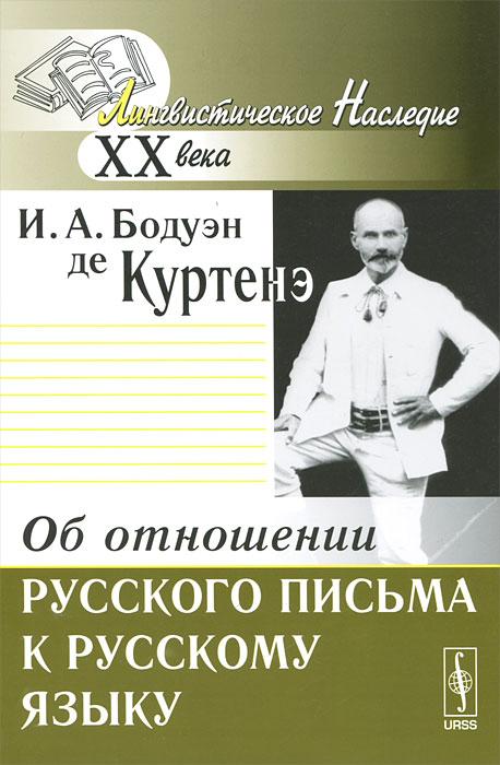 Об отношении русского письма к русскому языку